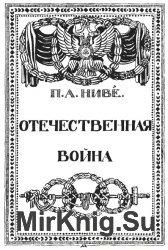 Отечественная война. 1812 год. В 5-х томах. Том 3