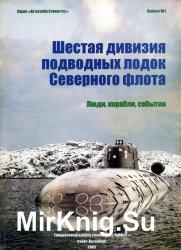 Шестя дивизия подводных лодок Северного флота