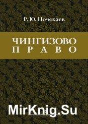 «Чингизово право». Правовое наследие Монгольской империи в тюрко-татарских ханствах и государствах Центральной Азии