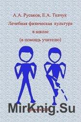 Лечебная физическая культура в школе (в помощь учителю)