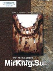 Отчет по исследованию «Восстановление замков как культурный и социальный проект»