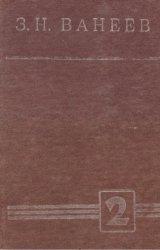 Избранные работы по истории осетинского народа (в 4-х книгах). том 2