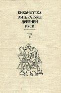 Библиотека литературы Древней Руси. Том 8