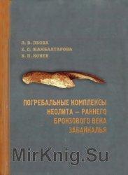 Погребальные комплексы неолита - раннего бронзового века Забайкалья (формирование архетипов первобытной культуры)