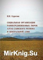Социальная организация раннесредневековых тюрок Алтае-Саянского региона и Центральной Азии (по материалам погребальных комплексов)