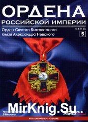 Ордена Российской Империи № 5