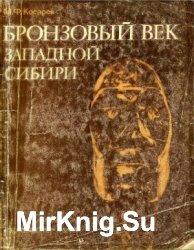 Бронзовый век Западной Сибири