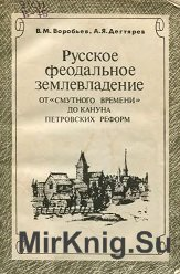 Русское феодальное землевладение от «смутного времени» до кануна петровских реформ