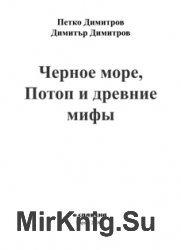 Черное море, Потоп и древние мифы