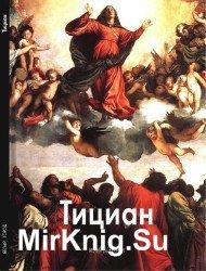 Тициан (Мастера живописи)