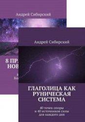Андрей Сибирский. Сборник из 2 книг