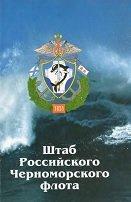 Штаб Российского Черноморского флота (1831—2001 гг.). Исторический очерк