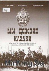 Мы – Донские казаки. Документы, факты, очерки истории станицы Луганской XVII – ХХ вв