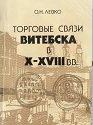 Торговые связи Витебска в X - XVIII веках