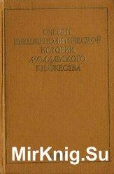 Очерки внешнеполитической истории Молдавского княжества (последняя треть XIV - начало XIX в.)