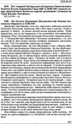 Архівы БНР. Том 1. Кніга 2