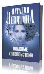 Опасные удовольствия  (Аудиокнига) читает  Вячеслав Герасимов