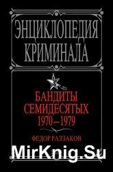 Энциклопедия криминала. Бандиты семидесятых. 1970-1979