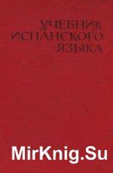 Учебник испанского язык (1972)