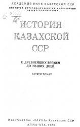 История Казахской ССР (с древнейших времен до наших дней). В пяти томах. 5 том