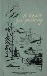 В боях за родину: Воспоминания участников войны с белофиннами в 1939/40 г.г.