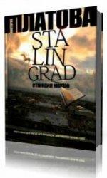 Stalingrad. Станция метро  (Аудиокнига) читает  Елена Спирина
