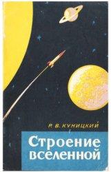 Строение Вселенной (1959)