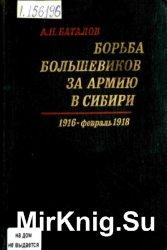 Борьба большевиков за армию в Сибири. 1916 - февраль 1918