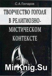 Творчество Гоголя в религиозно-мистическом контексте