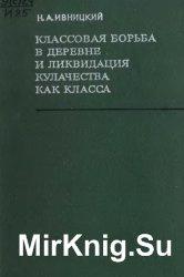 Классовая борьба в деревне и ликвидация кулачества как класса (1929 - 1932)