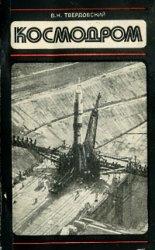 Космодром (1976)