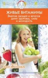 Живые витамины (2010)