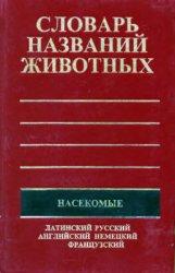 Пятиязычный словарь названий животных. Насекомые