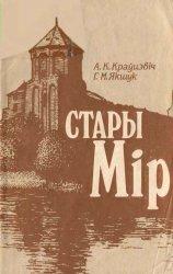 Стары Мір