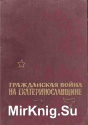 Гражданская война на Екатеринославщине (Февраль 1918-1920 гг.): Документы и материалы