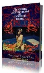 Огненная лилия  (Аудиокнига) читает  Татьяна Ненарокомова