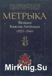 Метрыка Вялікага Княства Літоўскага. Кніга 43