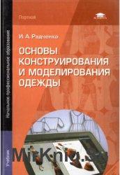 Основы конструирования и моделирования одежды (2012)