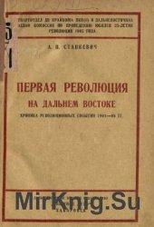 Первая революция на Дальнем Востоке: хроника революционных событий 1903-1908 гг