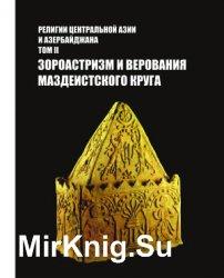 Религии Центральной Азии и Азербайджана. Том II. Зороастризм и верования маздеистского круга