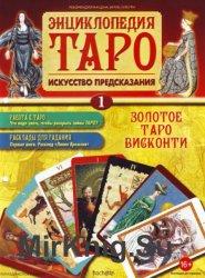 Энциклопедия Таро №1 2014