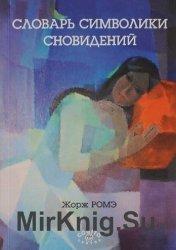 Словарь символики сновидений
