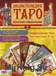 Энциклопедия Таро №2 2014