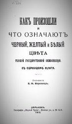 Как произошли и что означают чёрный, жёлтый и белый цвета русской государственной символизации