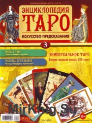 Энциклопедия Таро №3 2014