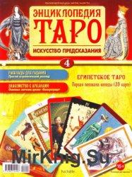 Энциклопедия Таро №4 2014