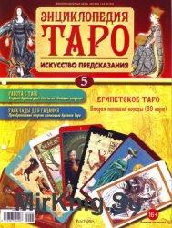 Энциклопедия Таро №5 2014