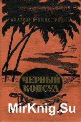 Черный консул (1956)
