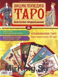 Энциклопедия Таро №6 2014