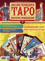 Энциклопедия Таро №7 2014